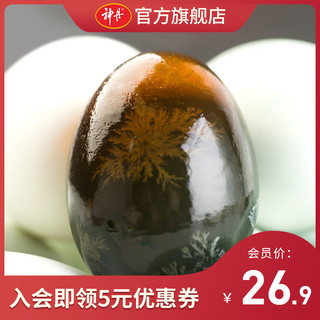 神丹 皮蛋松花蛋 无铅 溏心 湖北特产10枚 蛋类鸭皮蛋