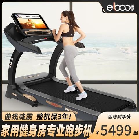 elboo 益步 德国益步S8跑步机家用款健身房专用室内电动大型超静音折叠减肥机