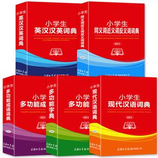 《小学生多功能字典》(全5册)