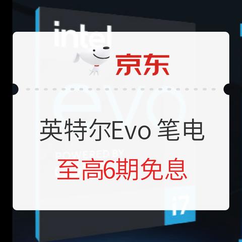 促销活动:京东 英特尔Evo认证笔电专场