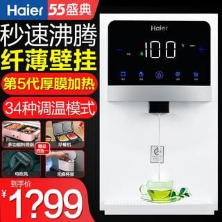 Haier 海尔 海尔饮水机壁挂式家用迷你管线机冷热无胆即热式开水直饮机可调温
