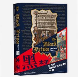 《甲骨文丛书·黑太子 中世纪欧洲骑士精神之花的传奇》