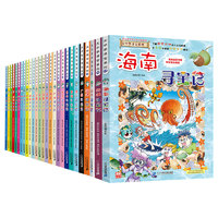 《大中华寻宝系列》(套装共27册)