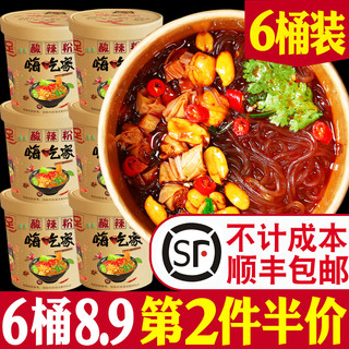 酸辣粉桶装嗨吃家重庆正宗泡面方便面整箱速食火鸡面螺蛳粉丝米线