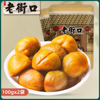LAO JIE KOU 老街口 老街口 板栗仁100gx2袋休闲零食坚果干果新鲜熟制甘栗子小吃特产