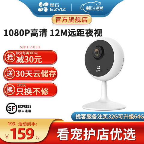 EZVIZ 萤石 萤石 C1C摄像头监控互联网智能摄像机高清夜视版/1080P 无线网络监控器家用手机远程wifi