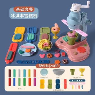 imybao 麦宝创玩 面条机玩具橡皮泥彩泥「冰淇淋雪糕-24件套-邮购盒」