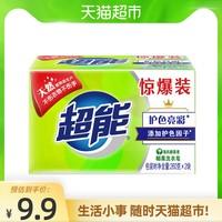 超能 洗衣皂椰果护色260g*2家用促销组合装肥皂温和不伤手香味持久