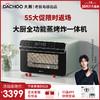 Dachoo 大厨 蒸烤箱一体机家用 老板电器小型台式蒸箱电烤箱空气炸 绿色