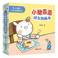PLUS会员:《小猪乖乖成长图画书》(套装共6册)