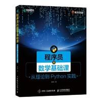 《程序员的数学基础课:从理论到Python实践》