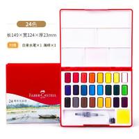 FABER-CASTELL 辉柏嘉 576024 固体水彩颜料套装 24色(含自来水笔+海绵)