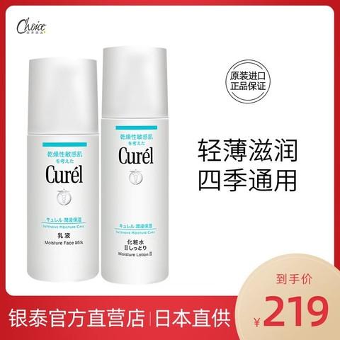 Curel 珂润 日本curel珂润爽肤水乳液敏感肌补水保湿水乳护肤品套装男女正品