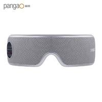 pangao 攀高 EYE 3(蓝牙款)眼部按摩仪