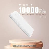 YIPINYUAN 亿品原 EP-P220 移动电源 10000mAh
