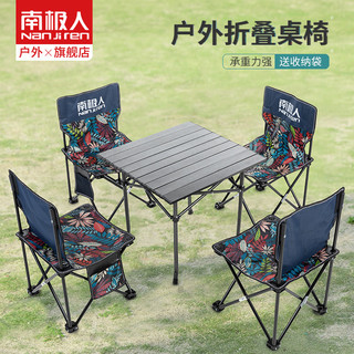 Nan ji ren 南极人 南极人户外折叠桌椅户外野外便携套装炉具野餐自驾游装备阳台桌椅