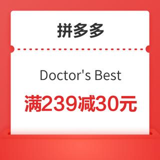 拼多多 Doctor's Best 限时特惠