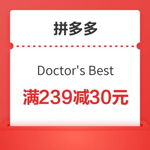 必领神券:拼多多 Doctor's Best 限时特惠
