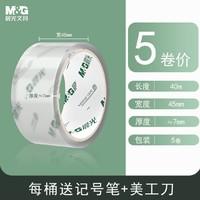 M&G 晨光 透明胶带 5卷装 送记号笔+美工刀