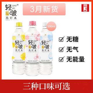 统一轻啵原味柠檬桃花苏打水饮料整箱500ml*6瓶装9瓶装轻享生活 桃花味
