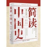 京东PLUS会员:《简读中国史》