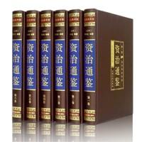 《资治通鉴》(绸面精装 全6卷)