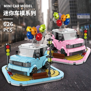 HUIQIBAO TOYS 汇奇宝 汽车积木拼装儿童玩具车拼插模型  miniev-626颗粒
