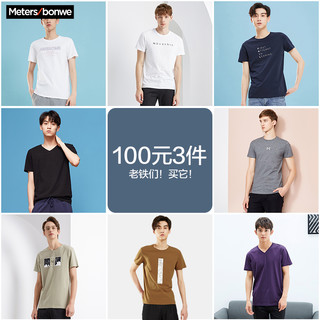 Meters bonwe 美特斯邦威 美特斯邦威短袖t恤男士潮流新款夏季圆领百搭白黑纯色纯棉上衣男