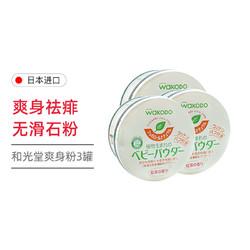 wakodo 和光堂 日本和光堂玉米爽身粉男女婴幼儿童宝宝红茶香痱子粉不含滑石粉120g/罐*3