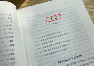 《苏东坡全集》(精装全8册)
