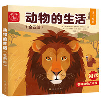 PLUS会员:《动物的生活》(全4册)