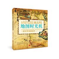 PLUS会员:《地图时光机:一部世界地图通史》