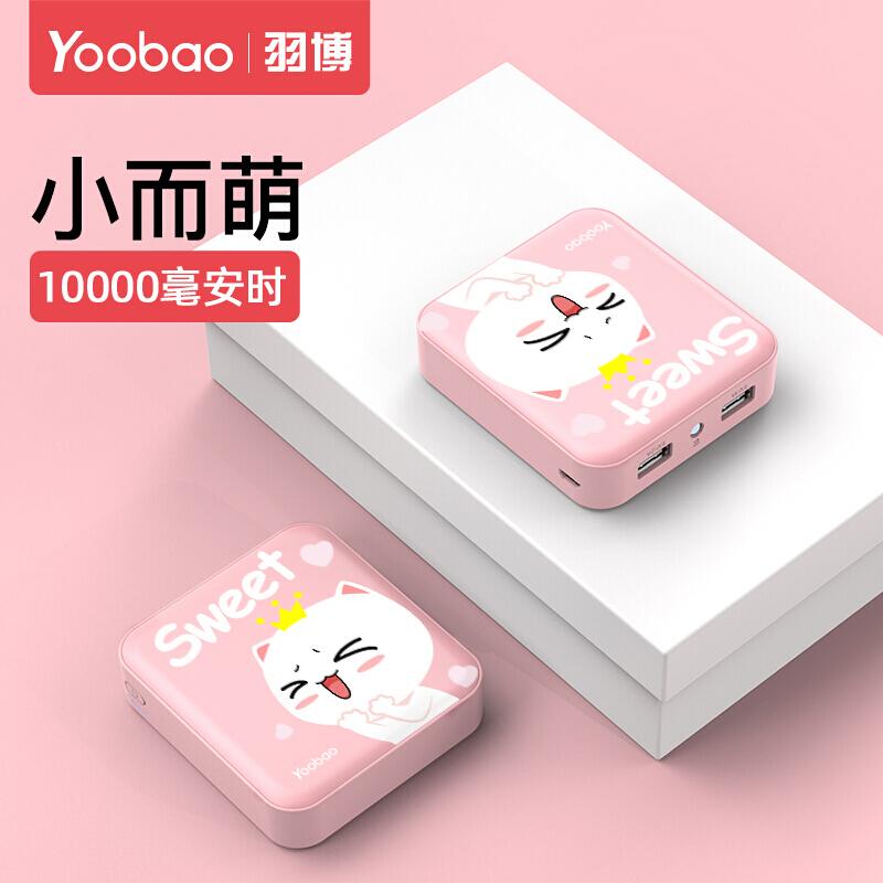 羽博 6024 充电宝