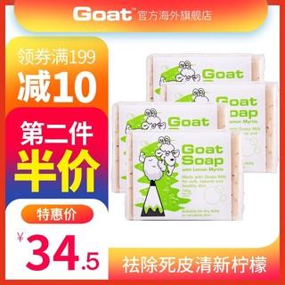 Goat 山羊 Goat soap澳洲正品柠檬山羊奶皂100g*4块洁面沐浴补水祛痘香皂