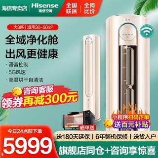 Hisense 海信 海信 KFR-72LW/S600-X1 3匹 一级能效变频立柜式空调