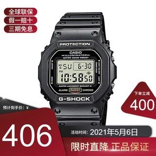 CASIO 卡西欧 卡西欧(CASIO)男表G-SHOCK系列小方块男士防水防震多功能运动手表石英表 DW-5600E-1V