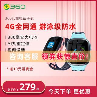 360 儿童电话手表8X小学生初中生成年智能防水定位4g手机男女孩多功能支付宝wifi视频手环