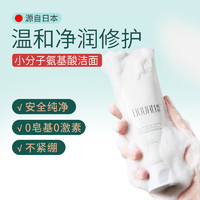 禹泉小分子氨基酸泡沫洗面奶温和清洁舒缓敏感肌保湿女 120g/ml