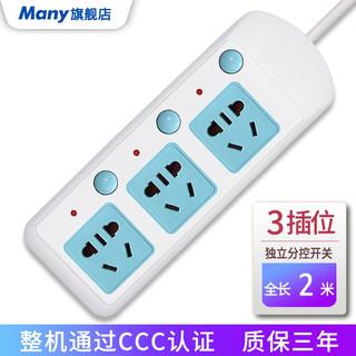 many 玛尼电器() 家用多功能分控开关排插 2米