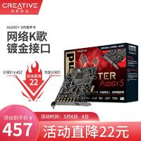CREATIVE 创新 Creative/创新A5 Audigy 5内置5.1/7.1 网络k歌直播内置声卡PCIE独立声卡 官方标配