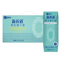 MENGNIU 蒙牛 新养道低脂型牛奶250ml*15盒/整箱0乳糖早餐奶官方特价