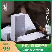 慕桐 五款品鉴 特级白毫银针 花果香白牡丹冬大叶慕桐福鼎老白茶总50克