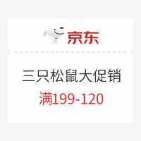 领券防身:京东 三只松鼠大促销  满199-120/满300-180/满300-200/满300-210