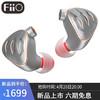 飞傲(FiiO) FH5s两圈两铁混合四单元重低音可换线发烧HIFI有线入耳式耳机 银色
