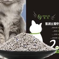 恒杰 膨润土猫砂 10斤