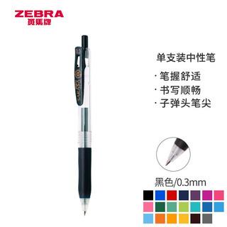 ZEBRA 斑马 日本斑马牌(ZEBRA)按动中性笔 0.3mm子弹头啫喱笔水笔 财务会计记账专用签字笔 JJH15 黑色