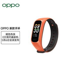 OPPO 手环活力版 橘色热浪