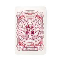 京润珍珠(gNPearl)京润珍珠粉美白提亮面膜25g 美白祛斑面膜