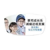 ZEISS 蔡司 成长乐1.50钻立方铂金膜*2片 (赠儿童镜框)