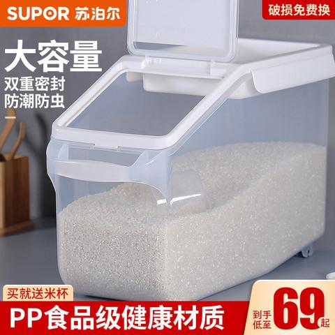 SUPOR 苏泊尔 苏泊尔米桶家用防虫防潮密封20斤储米箱面粉米缸面桶带盖收纳箱